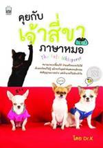 คุยกับเจ้าสี่ขา ภาษาหมอ : The Pets Whisperer