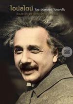ไอน์สไตน์ ชีวประวัติ และ จักรวาล (ฉบับสมบูรณ์)