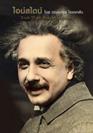 ไอน์สไตน์ ชีวประวัติ และ จักรวาล (ฉบับสมบูรณ์) (PDF)