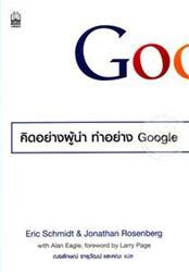 คิดอย่างผู้นำ ทำอย่าง Google