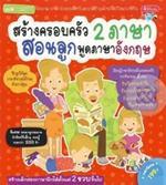 สร้างครอบครัว 2 ภาษา สอนลูกพูดภาษาอังกฤษ