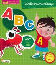 แบบฝึกอ่านภาษาอังกฤษ ABC
