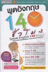 พูดอังกฤษ 140 ชั่วโมง +MP3