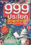 999 ประโยค ฝึกพูดอังกฤษ (เป็นเร็ว-เรียนรู้ง่าย-ใช้งานได้จริง) +MP3