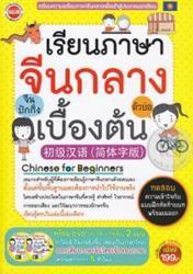 เรียนภาษาจีนกลาง (ตัวย่อ) เบื้องต้น +DVD
