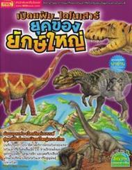 เปิดแฟ้ม...ไดโนเสาร์ ยุคทองของยักษ์ใหญ่