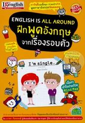 English is All Around ฝึกพูดอังกฤษจากเรื่องรอบตัว