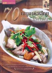 70 เมนูอาหารไทย (ปกแข็ง)