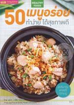 50 เมนูอร่อย ทำง่าย ได้สุขภาพดี