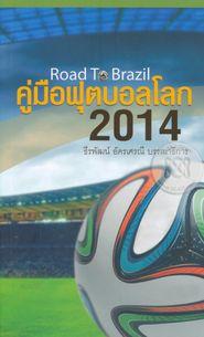 คู่มือฟุตบอลโลก 2014