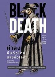 "Black Death ""ห่าลง"" จีนถึงไทย ตายทั้งโลก"