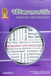 วิธีวิทยาการวิจัย : Research Methodology