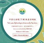 บริบทด้วยภาษาจีน-ไทย เล่ม 2 (Audio)