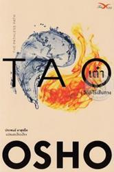 เต๋า : วิถีที่ไร้เส้นทาง : Tao : The Pathless Path