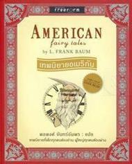 เทพนิยายอเมริกัน