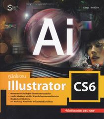 คู่มือใช้งาน Illustrator CS6