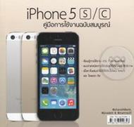 iPhone 5s / c คู่มือการใช้งานฉบับสมบูรณ์