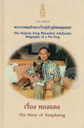 พระราชนิพนธ์ พระบาทสมเด็จพระเจ้าอยู่หัวภูมิพลอดุลยเดช เรื่อง ทองแดง : The story of Tongdaeng (ปกแข็ง)