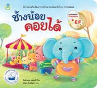 ชุดเล่มโปรดของหนู : ช้างน้อยคอยได้