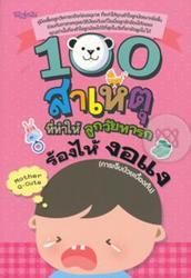 100 สาเหตุที่ทำให้ลูกวัยทารกร้องไห้งอแง (การเจ็บป่วยเบื้องต้น)