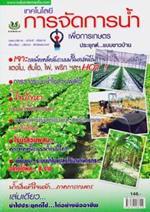 เทคโนโลยี การจัดการน้ำเพื่อการเกษตร ประยุกต์...แบบชาวบ้าน