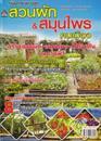 คู่มือการเพาะปลูก สวนผัก & สมุนไพรคนเมือง