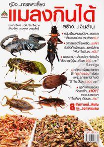 คู่มือการเพาะเลี้ยงแมลงกินได้...สร้างเงินล้าน