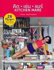 คิด เช่น แมร์ : Kitchen Mare