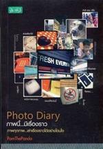 Photo Diary ภาพนี้...มีเรื่องราว