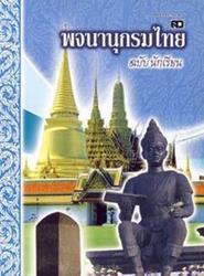 พจนานุกรมไทย ฉบับนักเรียน พร้อมสำนวนไทย และสุภาษิตคำพังเพย