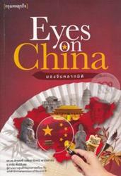 มองจีนหลากมิติ : Eyes on China
