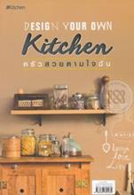 Design Your Own Kitchen ครัวสวยตามใจฉัน