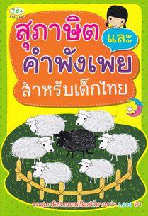 สุภาษิตและคำพังเพย สำหรับเด็กไทย