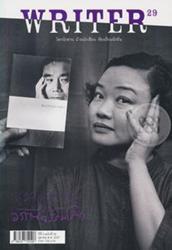นิตยสาร Writer ปีที่ 3 ฉบับที่ 29 ตุลาคม พ.ศ.2557 กระดูกสันหลังของวรรณกรรมโลก