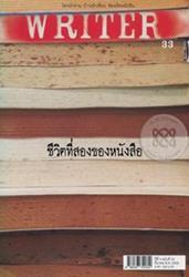นิตยสาร Writer ปีที่ 3 ฉบับที่ 33 มีนาคม พ.ศ.2558 ชีวิตที่สองของหนังสือ