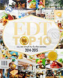 EDT TOP 10 รวม 300 สถานที่ กิน ดื่ม เที่ยว ยอดนิยม (2014-2015)