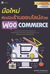 มือใหม่ หัดเปิดร้านออนไลน์ด้วย WooCommerce