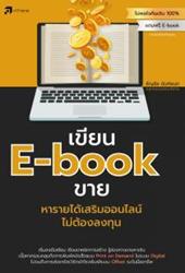เขียน E-book ขาย หารายได้เสริมออนไลน์ไม่ต้องลงทุน