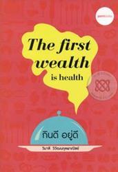 The First Wealth is Health กินดีอยู่ดี