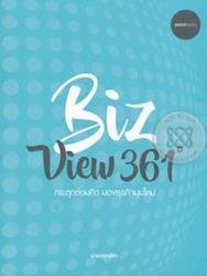 Biz View 361 องศา กระตุกต่อมคิด มองธุรกิจมุมใหม่