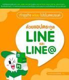 ทำธุรกิจพร้อมโปรโมตแบรนด์ ด้วยแอปตระกูล LINE และ LINE@