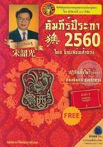 คัมภีร์ปีระกา 2560 โดย ซินแสซ่งเส้ากวง