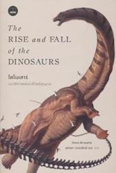 ไดโนเสาร์ : ประวัติศาสตร์แห่งชีวิตที่สูญหาย