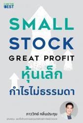หุ้นเล็ก กำไรไม่ธรรมดา Small Stock Great Profit