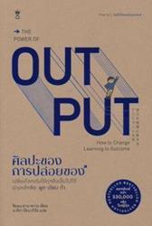 ศิลปะของการปล่อยของ : The Power of Output