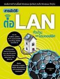 สารพัดวิธีต่อ LAN ทั่วบ้านและโฮมออฟฟิศ