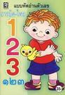 หัดอ่านตัวเลข อารบิค-ไทย 123
