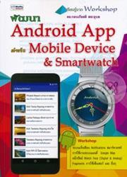พัฒนา Android App สำหรับ Mobile Device & Smartwatch