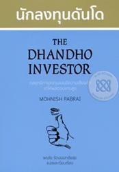 นักลงทุนดันโด : The Dhandho Investor
