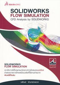 เทคนิคการใช้งานวิเคราะห์การไหลด้วย Solidworks Flow Simulation